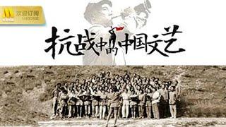 【1080P Full Movie】《抗战中的中国文艺》所有热爱祖国热爱和平的中华儿女的共同作品 - YouTube