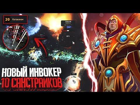 видео: НОВЫЙ Инвокер 10 Санстрайков ОДНОЙ Кнопкой Патч 7.07