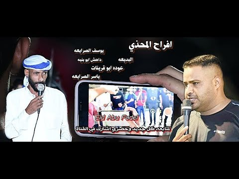 دحية يوسف الصرايعه وعوده ابو قرينات || 2020 ناار ناار
