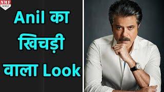 फिल्म Fanney Khan के लिए Anil Kapoor ने लिया नया Look , देखिए जरा