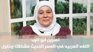نسرين ابو الرب - اللغة العربية في العصر الحديث مشكلات وحلول