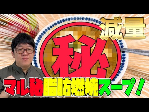 【体重測定】脂肪燃焼ダイエットスープのレシピ大公開!【ダイエット2週目】