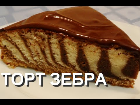 РЕЦЕПТ ПИРОГА ЗЕБРА, КАК ПРИГОТОВИТЬ ТОРТ ЗЕБРА - YouTube
