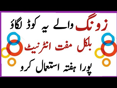 Zong Free Internet 2018 For 7 Days New Code thumbnail