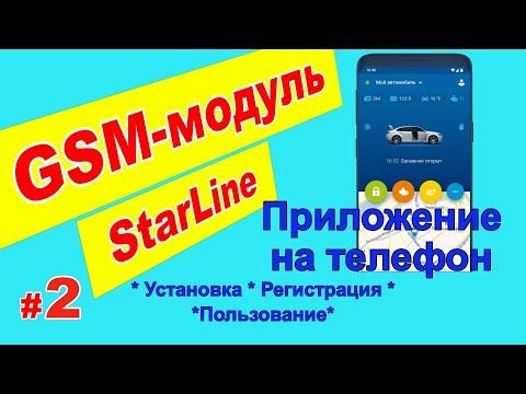 GSM модуль Starline - часть 2 | Приложение на телефон | Установка, регистрация, пользование