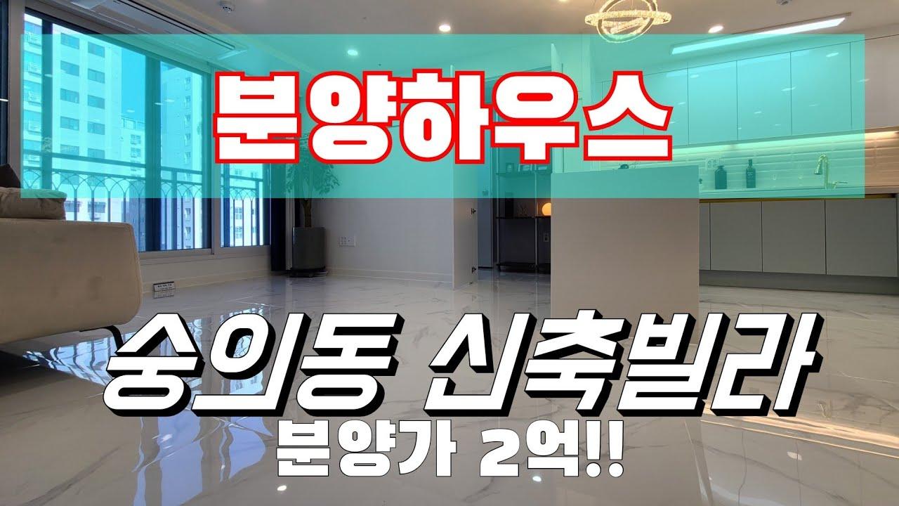 인천 신축빌라 숭의동빌라매매 전망좋고 채광좋고 분양가 가성비좋고!!미추홀구 주말에봐요^-