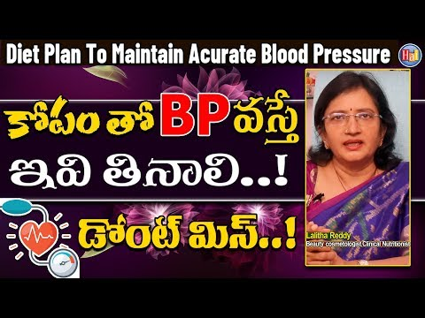 Diet Plans to Control Your Blood Pressure Levels l Lalitha Reddy l Hai TV