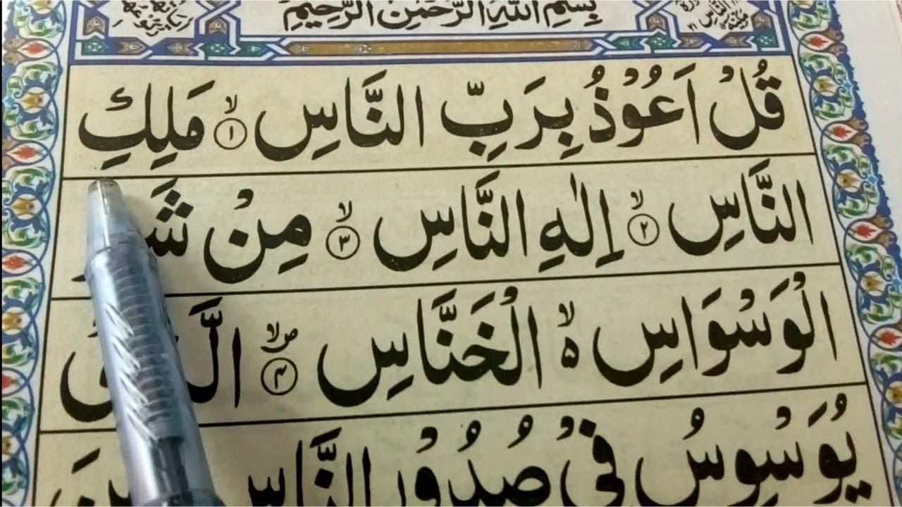 Surah nas {surah nas full HD arabic text} Learn Quran For Kid's