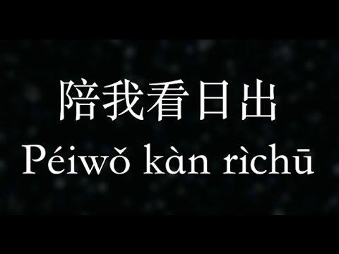 蔡淳佳【陪我看日出】/淚光閃閃/なだそうそう  (KTV with Pinyin)