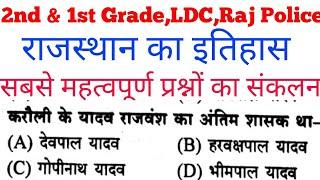 2nd Grade,1st Grade,LDC,Raj Police Exam Test Paper Rajasthan Gk अपनी तैयारी का मूल्यांकन करें