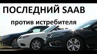 Saab 9-5 против истребителя: народный тест-драйв  Автопанорама