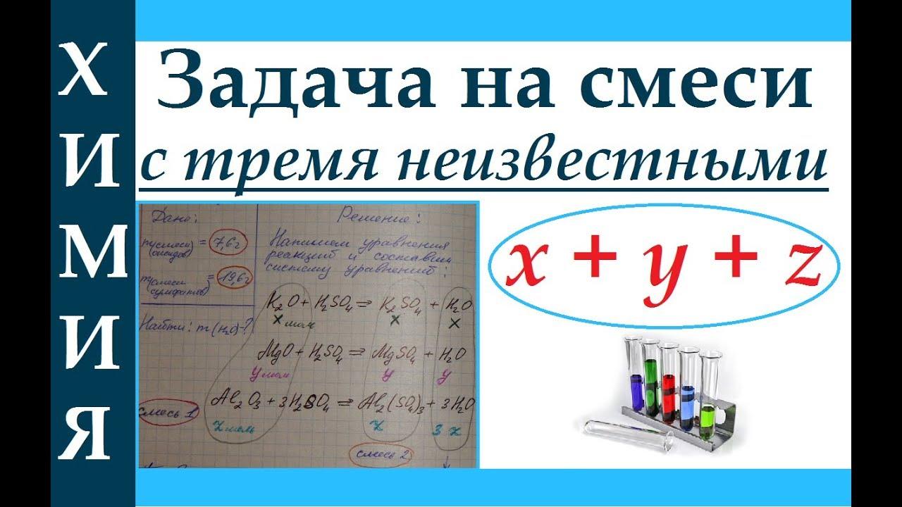 Задача на смеси с решением по химии задачи по моде и медиане с решением