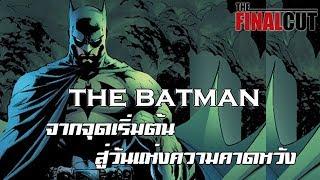 THE BATMAN สุดยอดตำนานฮีโร่ยืนหนึ่ง