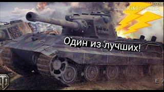 WOT BLITZ: Обзор танка Е75! (см. описание).