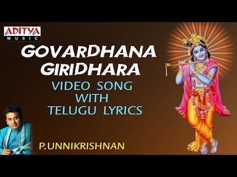 Govardhana Giridhara - Popular Song by Unnikrishnan, Mohana - Video Song with Telugu Lyrics