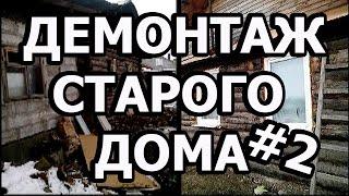 Демонтаж нашего старого дома #2 (архивное видео)