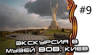 видео Музей Победы