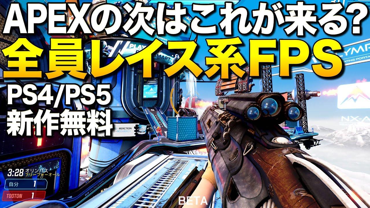 PS4新作無料!APEXのレイスな能力で戦う瞬間移動系FPSの人口が超増加して開発者が困惑してる件|Splitgate Arena Warfare【ゆっくり実況】スプリットゲート]