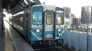 【軽快に発車!】土讃線 キハ32形 普通須崎行き 高知駅