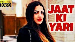 Jaat Ki Yaari   Raju punjabi   Sonika Sing   New Haryanvi Jaat Song 2018  