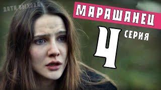 Фото Марашанец 4 серия (турецкий сериал на русском) дата выхода, анонс ранее в сериале