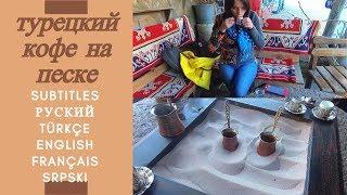 Турецкий кофе на песке, Турция 2018