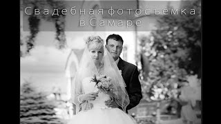 Свадебная фотосъемка в Самаре. Слайд шоу фотографа