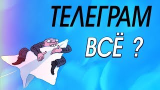 ТЕЛЕГРАМ ЗАБЛОКИРОВАН В РОССИИ - ОТВЕТ ДУРОВА!