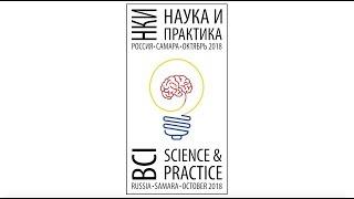 RU. Александр Каплан на 4-й международной конференции BCI: Science and Practice. Samara 2018