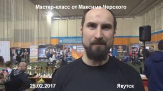 Максим Черский, семинар в Якутске