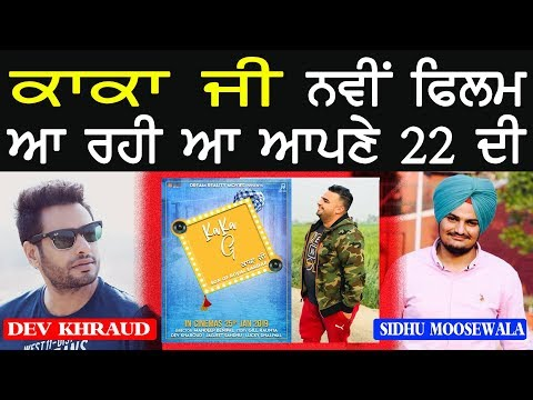 KAKA JI SON OF ROYAL SARDAR || Gill Raunta || Sidhu MooseWala || Dev Khraud || New Punjabi Movie