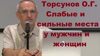 Торсунов О.Г. Слабые и сильные места у мужчин и женщин. Калининград  30.07.2016