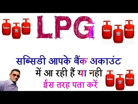 How to check lpg subsidy online?