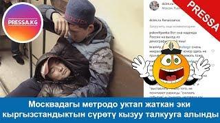 Москвадагы метродо уктап жаткан эки кыргызстандыктын сүрөтү кызуу талкууга алынды