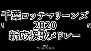 今年は、各球団の新曲はアップロードしていこうと思っております。 ということで、千葉ロッテマリーンズの2020新曲だけメドレーです。 □Twitter...