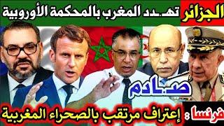 عـ.ـاجل🚨 إعتراف فرنسا بالصحراء المغربية مرتقب + الجزائر تهـ.ـدد المغرب بالمحكمة الأوروبية 😱الدق تم