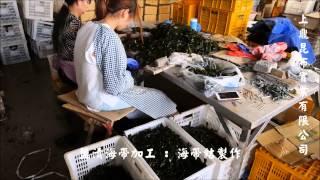 上鼎昆布實業有限公司 : 海帶加工介紹