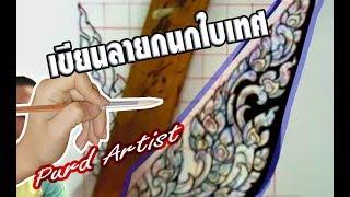 ♥| ลายไทยสวยๆ วาดง่าย | การเขียน ►ลายกนกใบเทศ◄---new ♥ by Purd Artist ♫