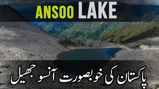 Ansoo Lake (Jheel) Of Pakistan | The Historians
