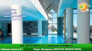 Отель Grecotel Rhodos Royal на острове Родос. Отзывы фото.(Подробнее: http://sun-orange.ru, Мы Вконакте: http://vkontakte.ru/club18356365. -------------------------------------------------------------------- Grecotel Rhodos Royal..., 2012-11-14T12:57:33.000Z)