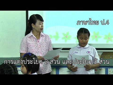 ภาษาไทย ป.4 การแต่งประโยค 2 ส่วน และประโยค 3 ส่วน ครูทัศนีย์ วิเชียรบรรจง