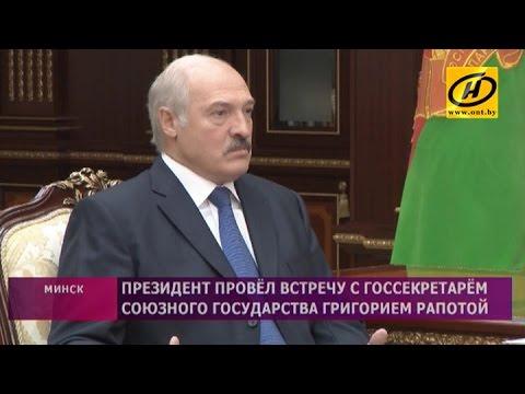Александр Лукашенко: Беларуси и России необходимо определиться с будущим интеграционных проектов