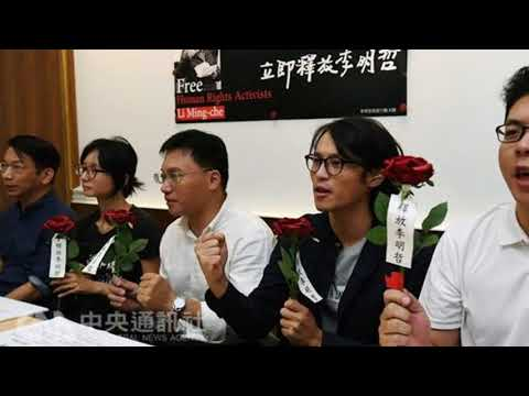 Taiwanese activist may have been convicted in secret: NGOs