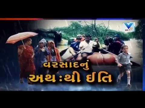 Aaje Gujarat  (આજે ગુજરાત )| 16th Jul'17 | Vtv News