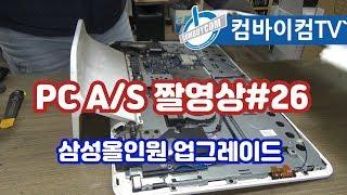 컴퓨터매장PC점검+수리+업그레이드 영상모음 #26