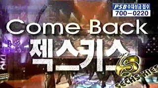 젝스키스 SECHSKIES - 비 + COM' BACK (feat.레전드떼창)