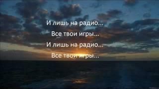 Максим - На радиоволнах lyrics