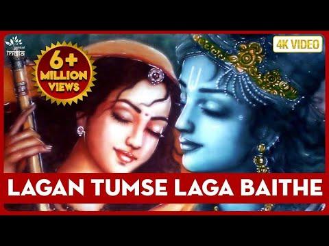 Krishna Bhajan - Lagan Tumse Laga Baithe Jo Hoga Dekha Jayega | Bhakti Songs Hindi | Bhajan Songs