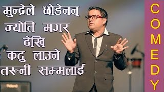 मुन्द्रेले छोडेनन् ज्योति मगर देखि कटु लाउने तरुनी सम्मलाई ।। Jitu Nepal Comedy