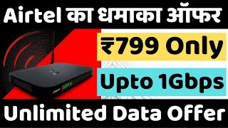 Airtel Fiber Dhamaka Offer | Just 799 With Upto 1GBPS Speed Unlimited Free Data Offer 👍😍